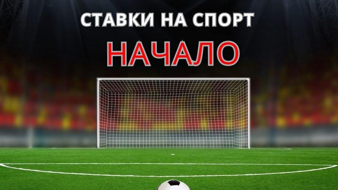 Руководство по ставкам на спорт