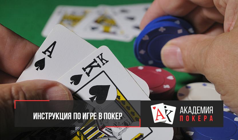 Как быть готовым к игре в покер